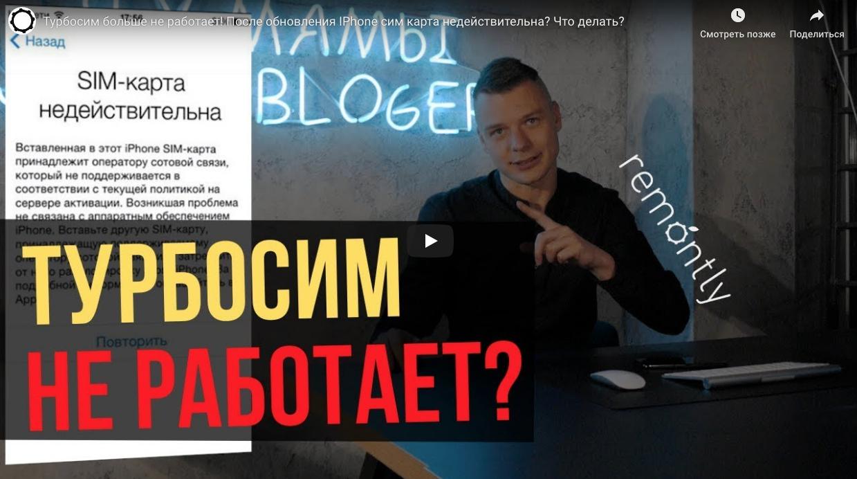"""Превью для видео """"Турбосим не работает? SIM-карта не действительна""""."""